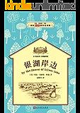 小木屋5:银湖岸边(经典插图版,纽伯瑞儿童文学奖获奖作品) (小木屋系列)