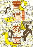 書道教室【電子限定特典ペーパー付き】 (RYU COMICS)