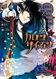 カロン サイフォン : 1 (アクションコミックス)