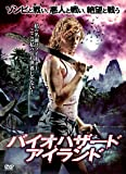 バイオハザード・アイランド [DVD]