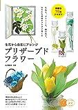 生花から自在にアレンジ プリザーブドフラワー 素敵な70のアイデア (コツがわかる本!)