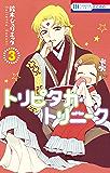 トリピタカ・トリニーク 3 (花とゆめコミックス)