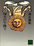 神々の午睡(下) (講談社文庫)
