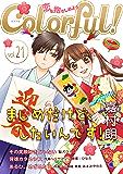 Colorful! vol.21 [雑誌] (Colorful!)