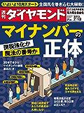 週刊ダイヤモンド 2015年7/18号 [雑誌]