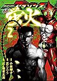 仮面ライダーアマゾンズ外伝 蛍火(2) (モーニングコミックス)