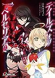 テイルズ オブ ベルセリア 上 (電撃ゲーム文庫)