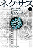 ネクサス(上) (ハヤカワ文庫SF)