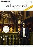 NHKテレビ 旅するスペイン語 2017年7月号 [雑誌] (NHKテキスト)
