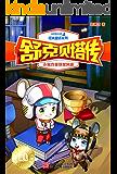 舒克贝塔传:鼠作家获奖风波 (皮皮鲁总动员经典童话系列)
