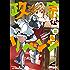 政宗くんのリベンジ: 8 (REXコミックス)