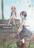 ラストピア 1巻 (まんがタイムKRコミックス)