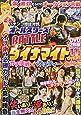 パチンコ雑誌対抗オールスターズBATTLE ダイナマイト (<DVD>)