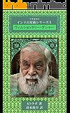 ヴィムショッタリー・ダシャー ラオ先生のインド占星術シリーズ