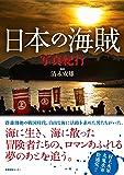 日本の海賊 写真紀行 (ノスタルジック・ジャパン)