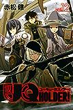 UQ HOLDER!(12) (週刊少年マガジンコミックス)