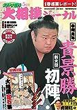 スポーツ報知 大相撲ジャーナル2019年5月号 夏場所展望号