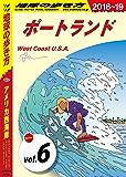 地球の歩き方 B02 アメリカ西海岸 2018-2019 【分冊】 6 ポートランド アメリカ西海岸分冊版