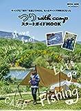 つり with camp スタートガイドMOOK (別冊つり人 Vol. 501)