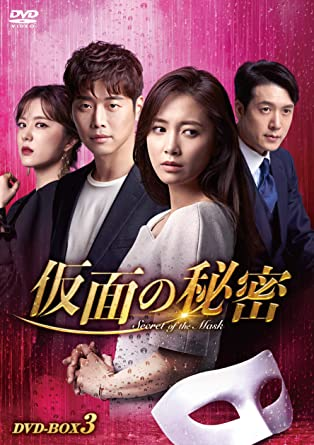 [DVD]仮面の秘密 DVD-BOX3
