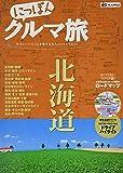 にっぽんクルマ旅 北海道 (旅行ガイド)