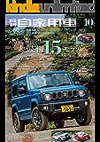 月刊自家用車 2018年 10月号 [雑誌]
