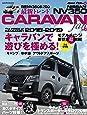日産NV350 キャラバンfan vol.6 (ヤエスメディアムック557)