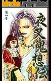 夜叉鬼想伝(1)