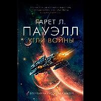 Угли войны (Звезды новой фантастики) (Russian Edition) book cover