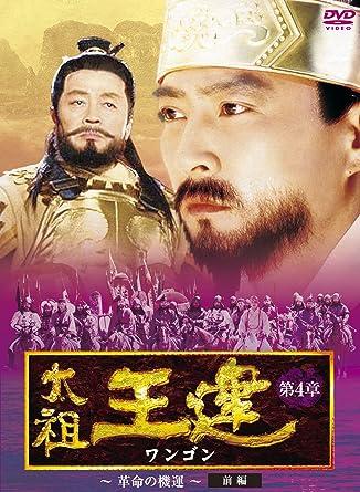 Amazon | 太祖王建(ワンゴン) 第4章 革命の機運 前編 DVD-BOX -TVドラマ