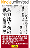 【孫子正解】シリーズ 第七回 兵力比互角の戦法〈第五篇 勢〉