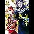 王室教師ハイネ 13巻 (デジタル版Gファンタジーコミックス)