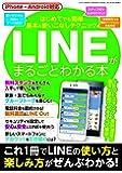 LINEがまるごとわかる本 (三才ムックvol.978)