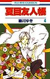 夏目友人帳 4 (花とゆめコミックス)