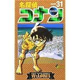 名探偵コナン (31) (少年サンデーコミックス)
