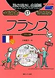 旅の指さし会話帳17 フランス[第二版] (ここ以外のどこかへ!)