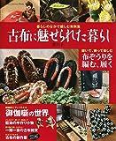 古布に魅せられた暮らし 其の10 (Gakken Interior Mook 暮らしの本)