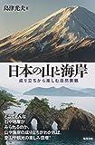 日本の山と海岸―成り立ちから楽しむ自然景観
