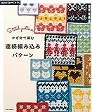 かぎ針で編む 連続編み込みパターン (アサヒオリジナル)