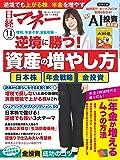 日経マネー 2019年 11 月号