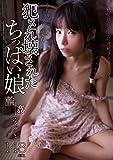 犯され壊されたちっぱい娘 みづき 【001_AMBI-058】 [DVD]