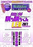 究極攻略カウンター勝ち勝ちくんLED2017 パープルスケルトン ([バラエティ])