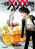 砲神エグザクソン(3) (アフタヌーンコミックス)