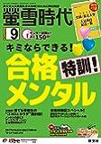 螢雪時代 2016年 09月号 [雑誌] (旺文社螢雪時代)