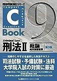 C-Book 刑法II(総論 結果無価値版) <第3版> (PROVIDENCEシリーズ)