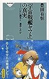 「宇宙戦艦ヤマト」の真実 (祥伝社新書)