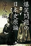 爆笑問題の日本史原論 偉人編 (幻冬舎文庫)