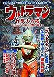 ウルトラマン 怪獣大名鑑 (M.B.MOOK)