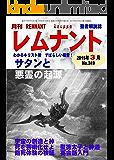 聖書解説誌 月刊レムナント 2015年3月号 サタンと悪霊の起源: わかるキリスト教 すばらしい福音