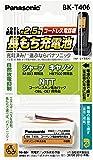 パナソニック 充電式ニッケル水素電池 コードレス電話機用 BK-T406